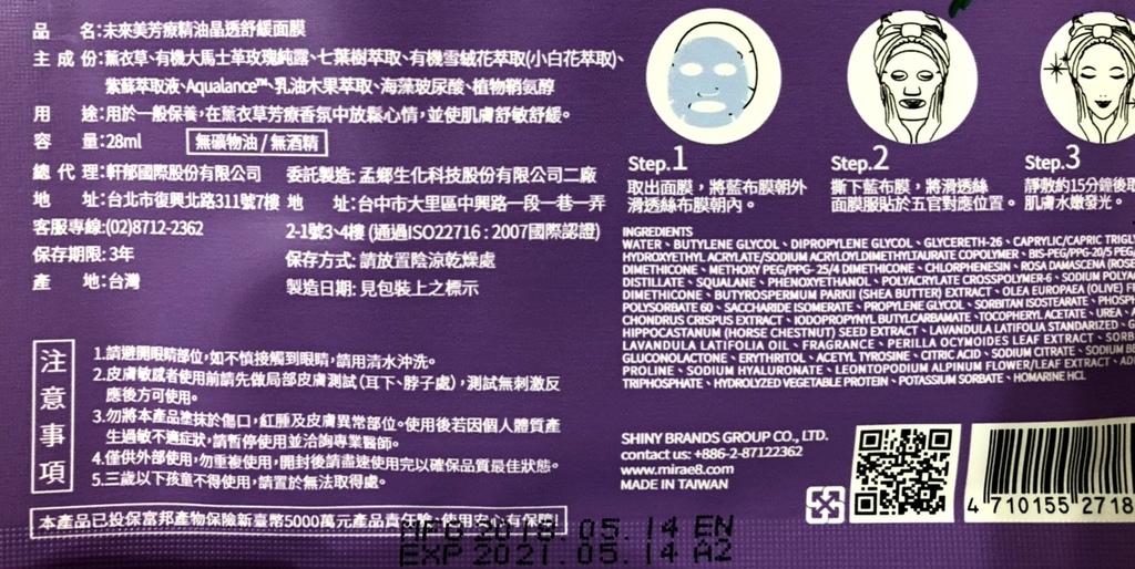 未來美芳療精油面膜-3.jpg