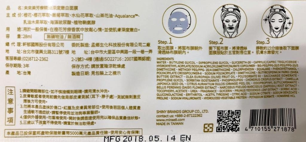 未來美芳療精油面膜-12.jpg