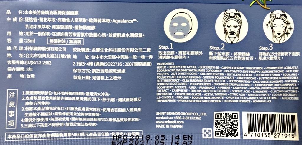 未來美芳療精油面膜-21.jpg
