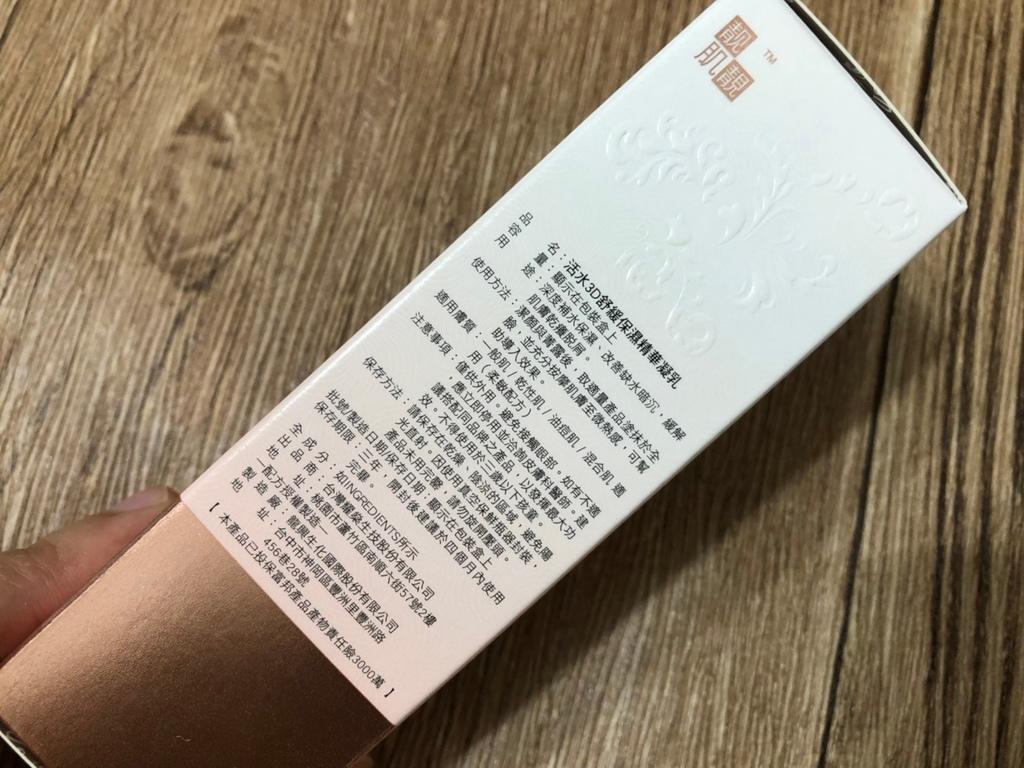 userism活水3D舒緩保濕精華凝乳-3.jpg