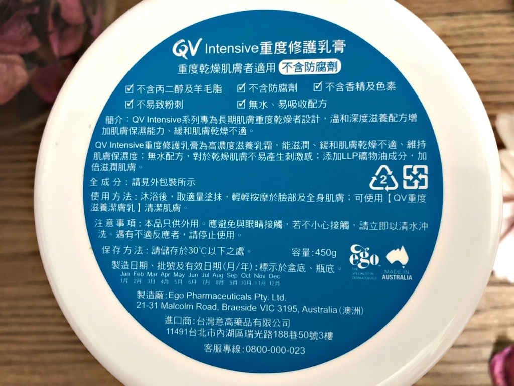 QV重度修護乳膏 -3.jpg