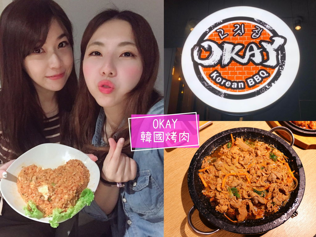 OKAY韓國烤肉-1.jpg