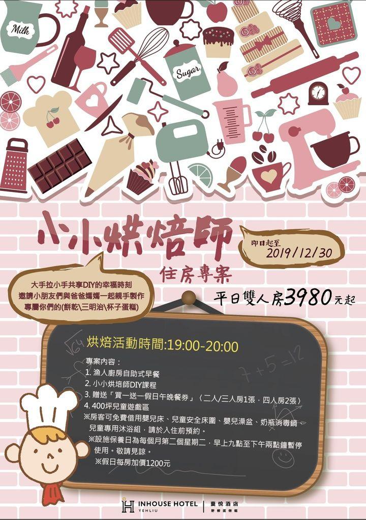 薆悅酒店野柳渡假會館-54.jpg