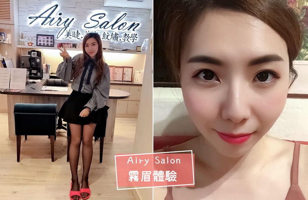 airy salon霧眉-1.jpg