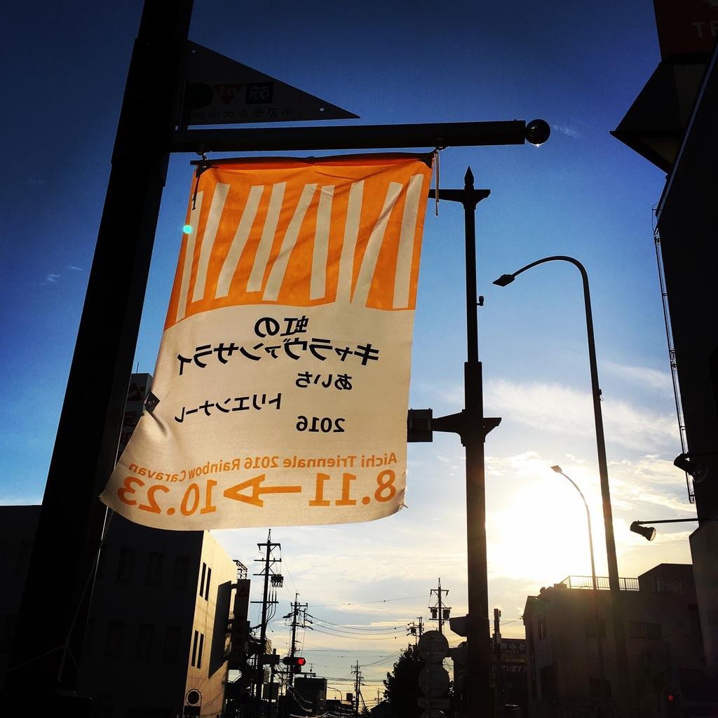 日本愛知三年展
