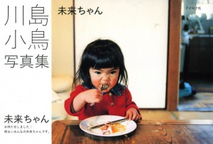 川島小鳥寫真集.jpg