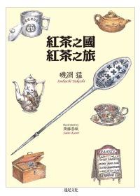 紅茶之國.jpg