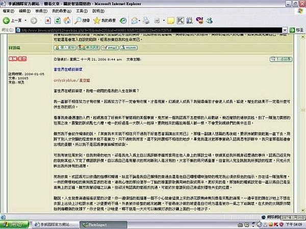 李威國際官方網站