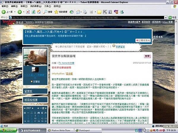yahoo blog 火星a乖寶寶