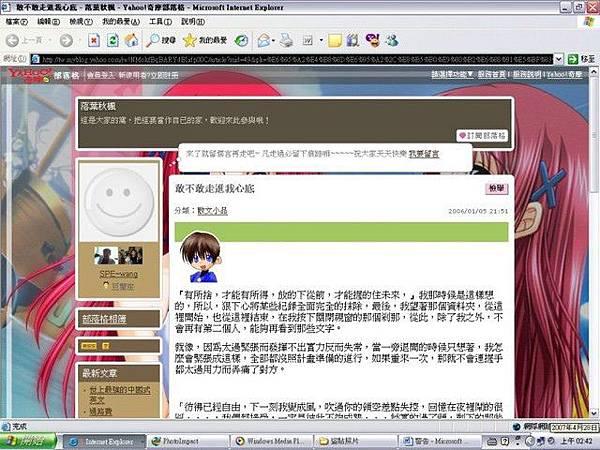 yahooblog SPE~wang