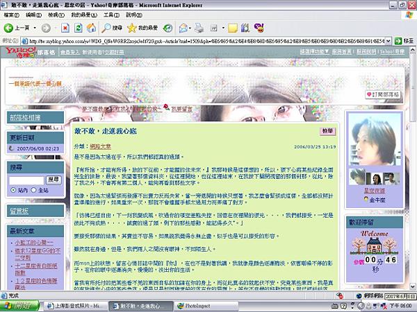 yahoo blog 星空夜語