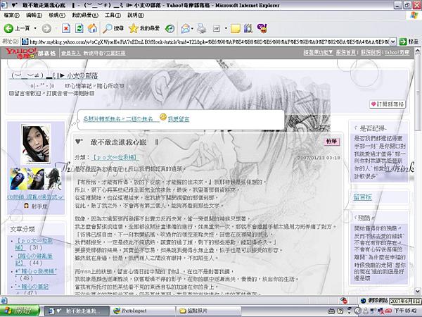 yahoo blog 小支