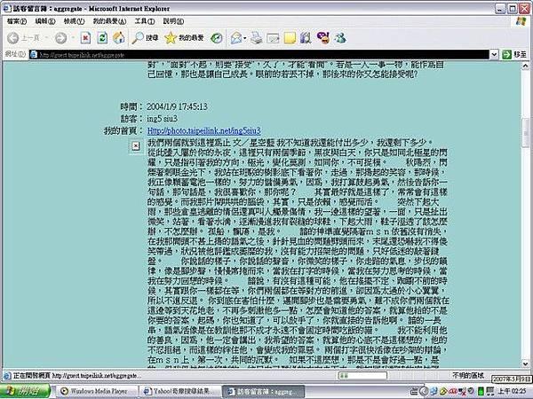 Taipei Link ing5 siu3