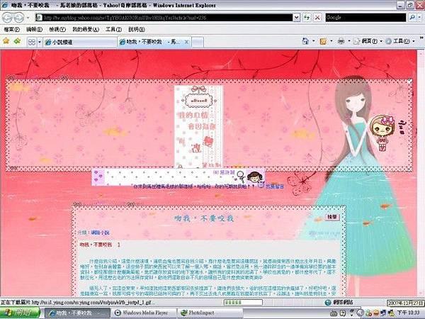 yahoo blog 馬世禮馬老娘