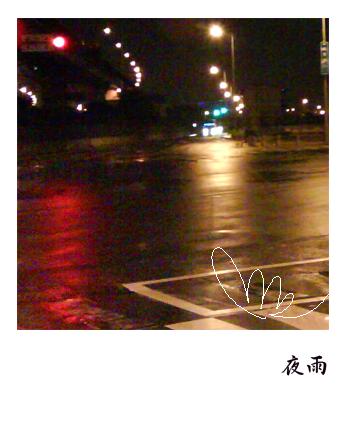 夜雨.png