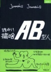 ab type.jpg