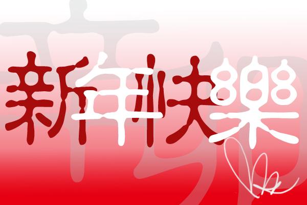 辛卯新年快樂拷貝.jpg
