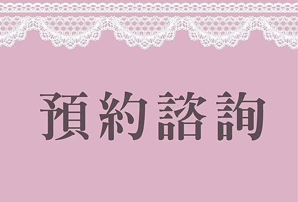 1_線上預約諮詢_大檔