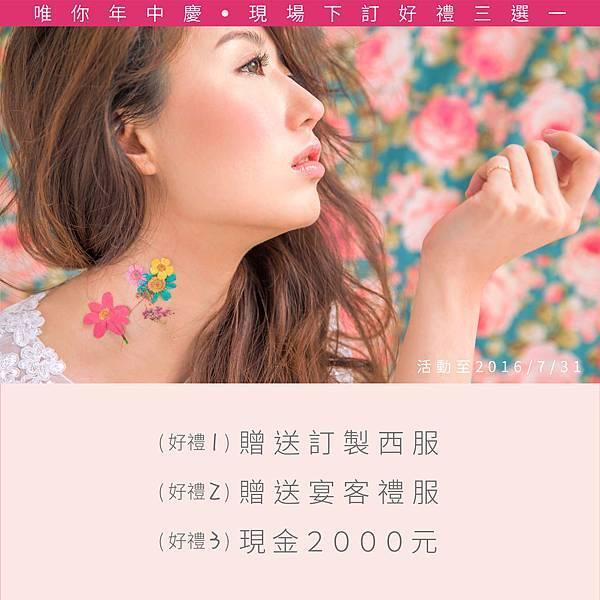 年中慶_臉書 (2).jpg
