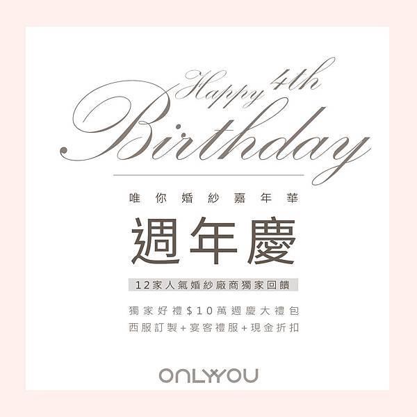 生日快樂-01.jpg