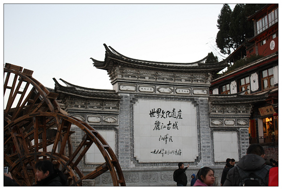 13麗江古城.JPG