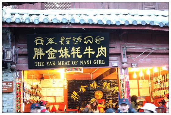 24胖金妹氂牛肉.JPG