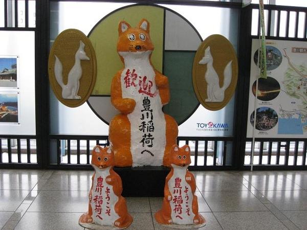 稲荷1.JPG
