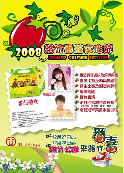 tomato_index.jpg