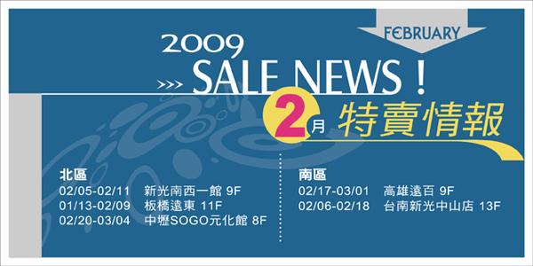 2009_Sale_News_0204.jpg