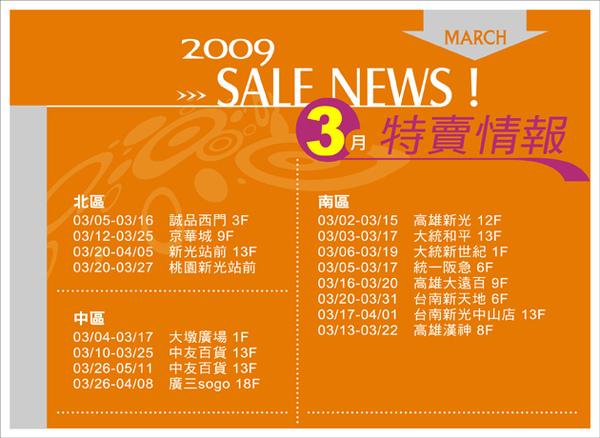 2009SaleNews_March.jpg