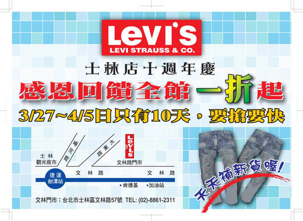 Levi's.jpg