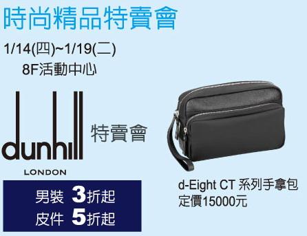 dunhill時尚精品特賣會.jpg