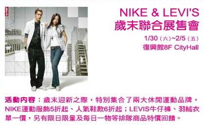 NIKE & LEVIS聯合展售會.jpg