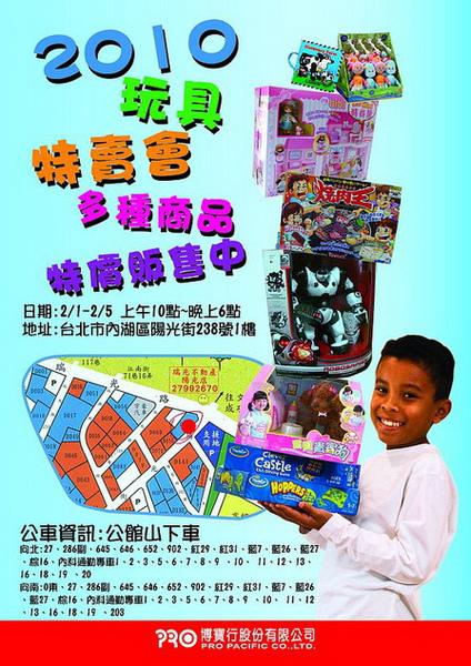 2010博寶行玩具特賣會.jpg