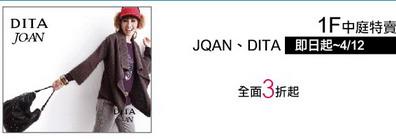 JOAN & DITA 女裝特賣會.jpg