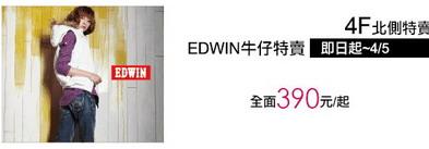 EDWIN牛仔特賣.jpg