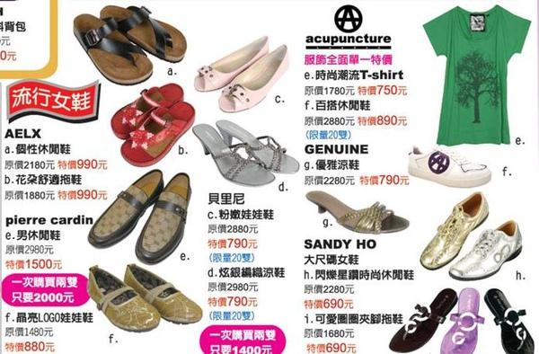 男女鞋特賣.JPG