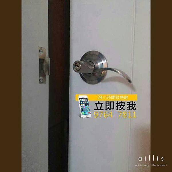 將軍澳開鎖 97647811 www.onsumlock.com/tkolock.html