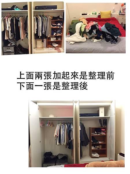 衣服整理對比.jpg