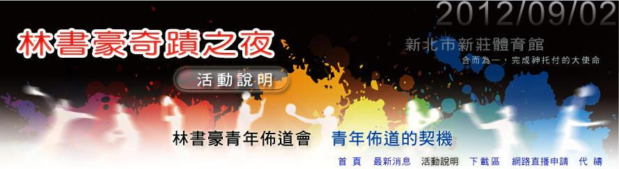 2012.09.02林書豪佈道會 方法
