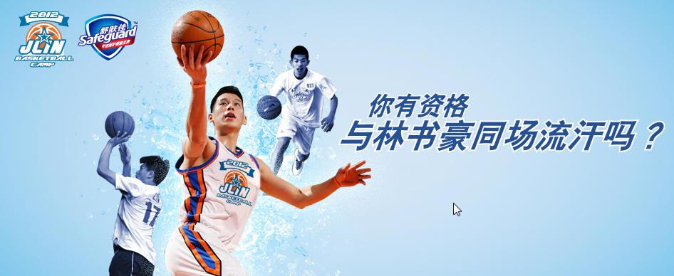 2012 舒膚佳2012-林書豪籃球訓練營1