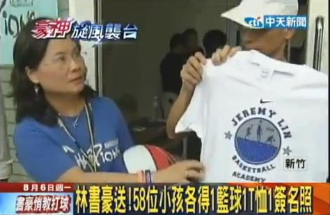 2012.08.06 林書豪 新竹送JEREMY LIN白色T恤和籃球