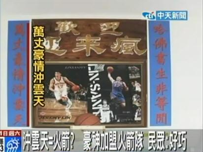 2012.03 哈佛書生非等閒 萬丈豪情沖雲天