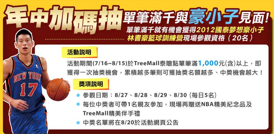 TreeMall泰