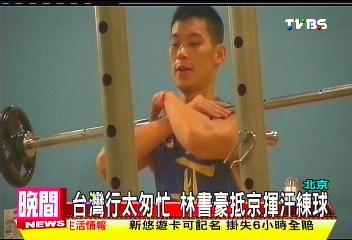 林書豪抵京 練體能