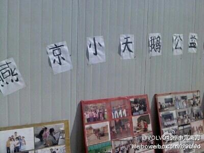 2012.08.09 林書豪 昌平農民工學校 燕京小天鵝公益學校