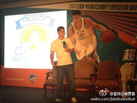 林書豪籃球訓練(大陸)記者會2