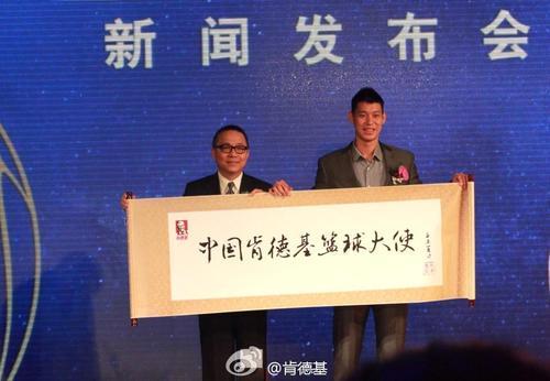 """8月16日,林書豪在上海簽約為""""中國肯德基籃球大使1"""