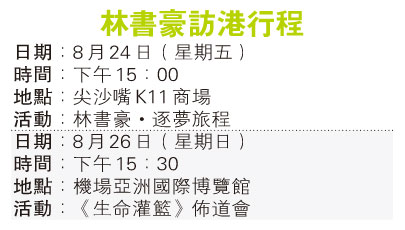 2012.08 林書豪訪港行程