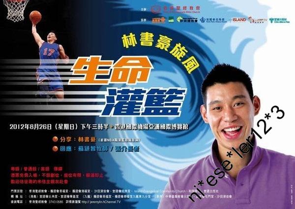 香港 生命灌籃